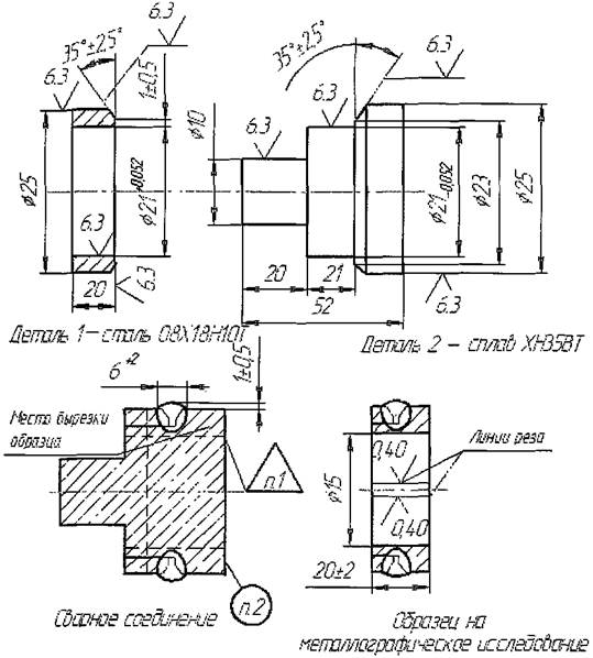 Клеймение Сварных Соединений Инструкция Положение